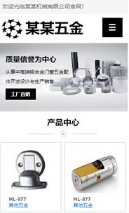五金公司手机模板图片