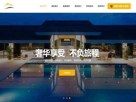 高端國際酒店模板圖片