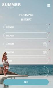 度假休闲酒店手机模板图片