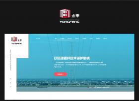 上海永丰热镀锌集团公司体育直播6台在线直播天天直播天天直播英超