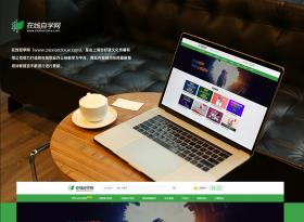 在线职业办公技能学习平台网站建设